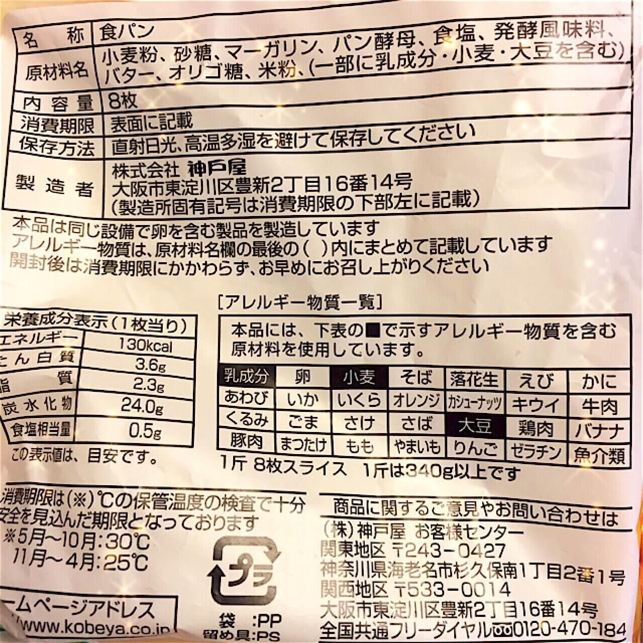 卵白アレルギーの赤ちゃんが食べられる食パン『神戸屋 もちふわ 匠の逸品』のブログ画像
