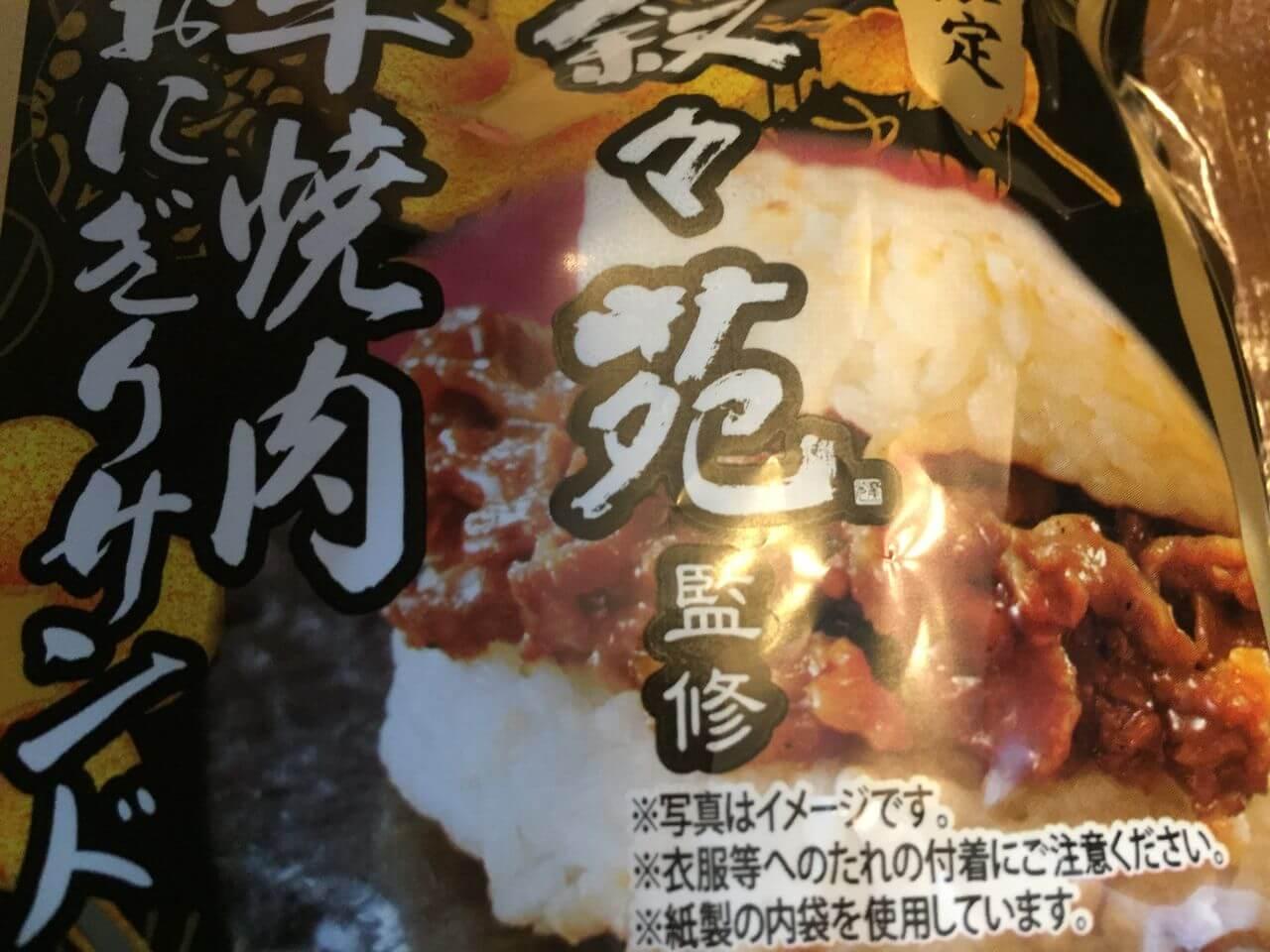 ローソンと叙々苑のコラボ焼肉おにぎりを食べたヨの日記イメージ写真
