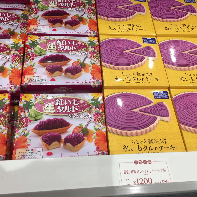 近所のヨーカドーに紅芋タルトが!!のブログ画像