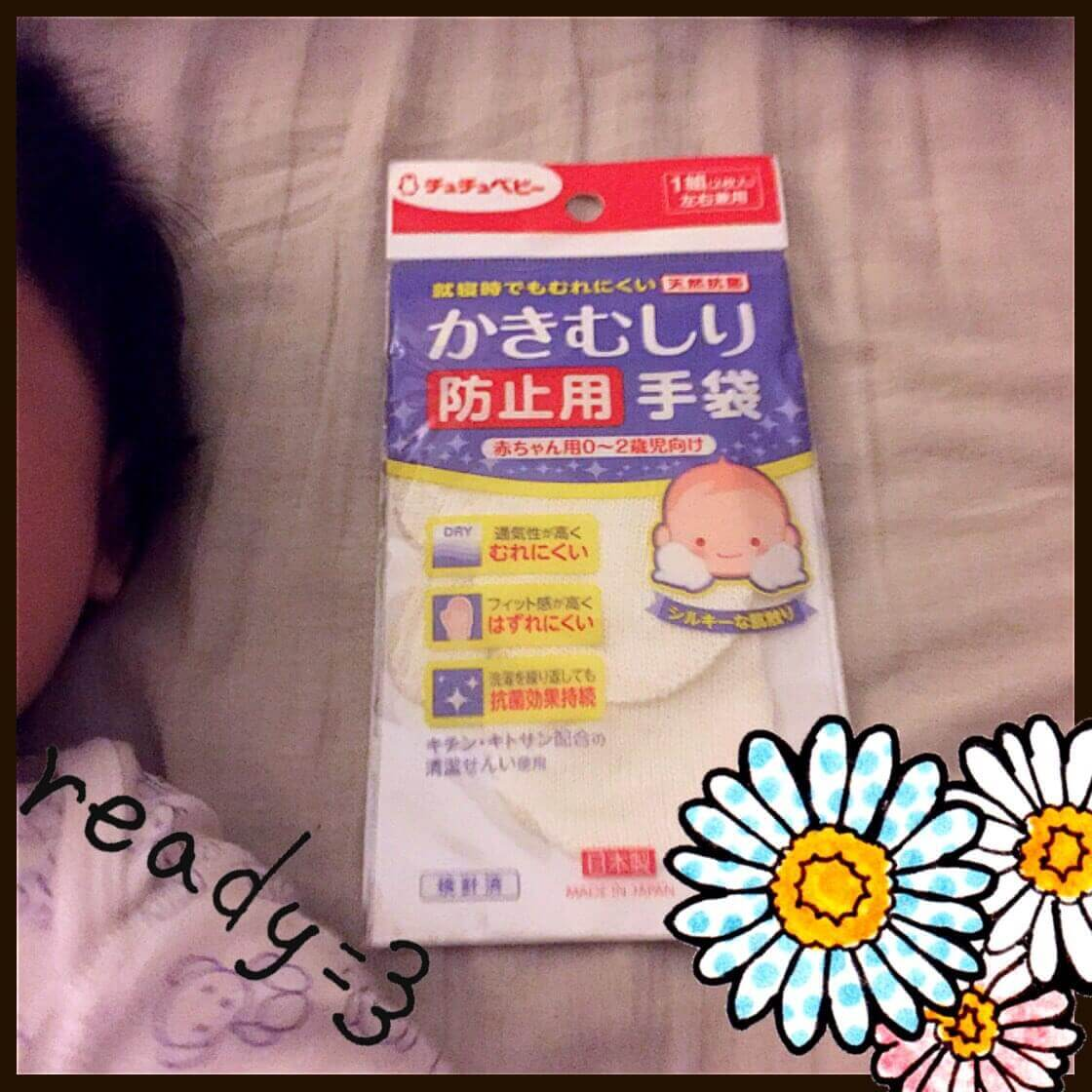 ひっかき防止の赤ちゃん用ミトンのブログ画像