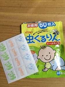 赤ちゃんの虫除けって。。のブログ画像