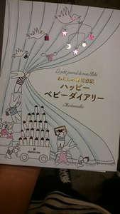 出産祝いに日記をプレゼント★のブログ画像