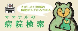 ママナル制作日誌 #3のブログ画像