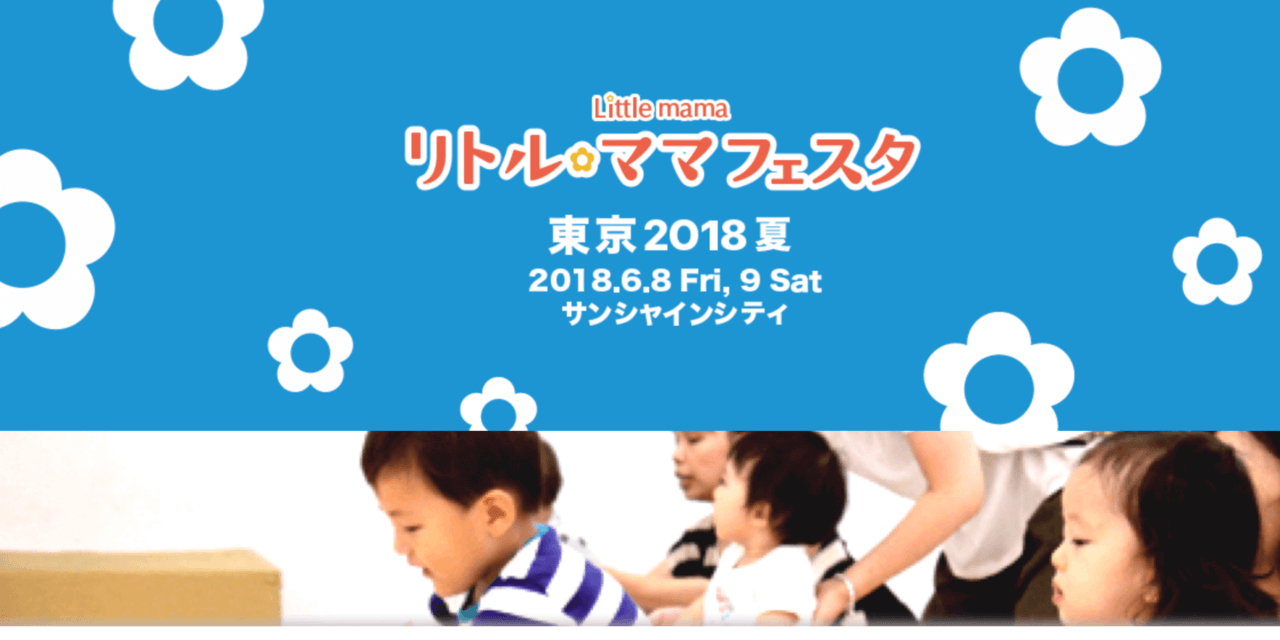 池袋開催!プレママにもオススメのイベント「リトル・ママフェスタ東京2018夏」のトピックイメージ写真