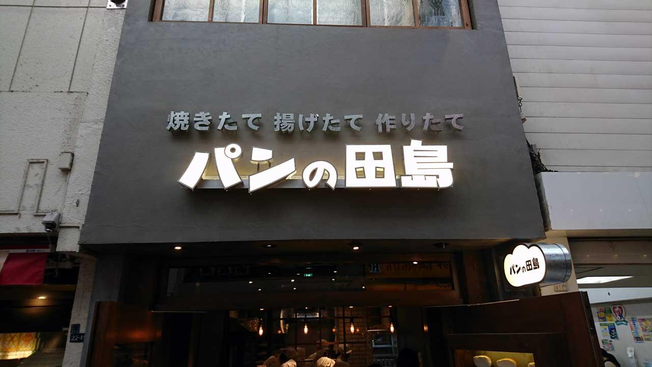 お散歩食べ歩き。武蔵小山商店街にニューオープン!できたてコッペパン屋さん『パンの田島』のサムネイル画像