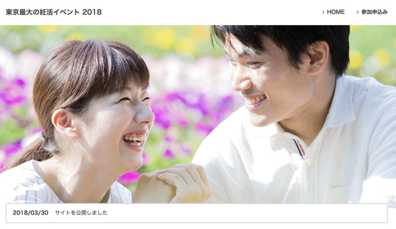 妊活イベント2018 ~夫婦で一緒に考える、二人のための妊活ライフ~