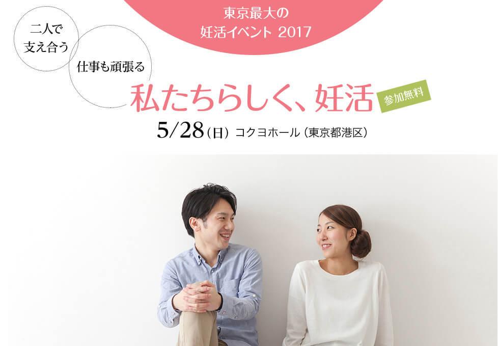 東京都内最大級の妊活イベント「二人で支え合う。仕事も頑張る。私たちらしく、妊活」が開催!