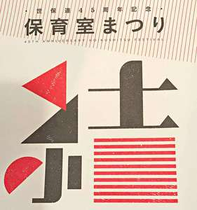 世田谷区の保育イベント「保育室祭り」のサムネイル画像