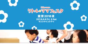 池袋開催!プレママにもオススメのイベント「リトル・ママフェスタ東京2018夏」のサムネイル画像