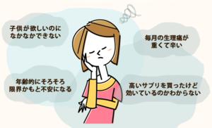 妊活特化型サプリ「ママナル」をご紹介!効果とメリットや口コミ情報のサムネイル画像