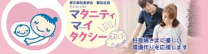 kmタクシー「マタニティ・マイタクシー」サービス登録編 |【出産準備】陣痛時のタクシーサービスに登録してみました第2話のサムネイル画像