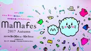 mama fes(ママフェス)が二子玉川で開催。ママの見たい、知りたい、欲しいを集めた日本最大級イベントのサムネイル画像