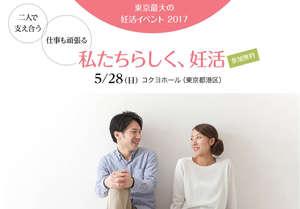 東京都内最大級の妊活イベント「二人で支え合う。仕事も頑張る。私たちらしく、妊活」が開催!のサムネイル画像